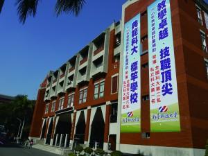 霍佩珊老師早前曾到台灣考察當地大學,她認為台灣 高等院校設施充足。圖為南臺科技大學的教學大樓。
