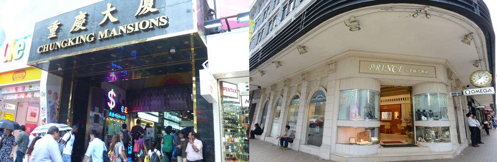 鄧鉅明年輕時曾於尖沙嘴重慶大廈(左)工作,後來創辦太子鐘錶(右)。