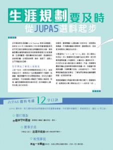 story_jupas_cap1