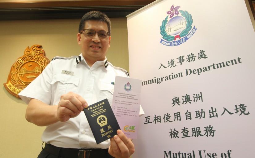 焦點職業:入境事務助理員