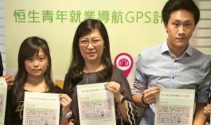 讓學生休學一年打工賺經驗的青協恒生青年就業導航GPS計劃已接受報名,名額不限。圖為參加者阿穎(化名,左起)、阿穎媽媽羅太,以及另一參加者阿俊(化名)。(黃津琪攝)