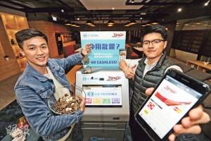 Heycoins創辦人劉港城(左)及榮南(右)稱,硬幣收集機將於4月推出市場,最初會支援將幣值轉帳至Tap & Go。(郭慶輝攝)