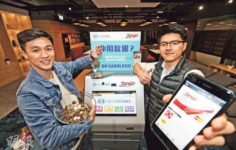 大學生初創項目 10萬資助起家 硬幣收集機 讓神沙「變現」