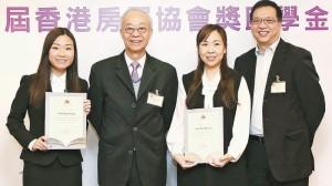物業管理專業文憑課程學員獲頒香港房屋協會獎學金。
