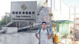 李振輝的一位領跑員朋友,久不久會邀請他到懲教所分享自己的經歷,以鼓勵曾犯事的人面對逆境、重新出發。(圖﹕受訪者提供)
