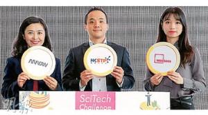 圖左起為艾睿電子大中華區銷售副總裁梁淑琴、香港科學園首席科技總監戴紹龍、Indiegogo大中華區戰略規劃主管雕明容合照。