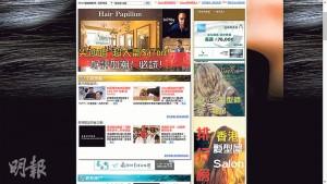 「香港美髮網」乃腦爸打旗下另一隻會生金蛋的鵝,同時向髮型屋和髮型師收取500元的登記費,並分別為兩者設立了排行榜。網站可讓登記的髮型屋或髮型師上載過往作品的相片,以吸引新客。