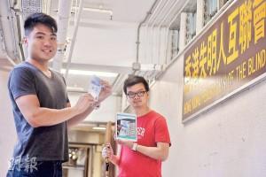 iSEE Mobile Apps業務拓展經理潘展宏(左)和香港失明人互聯會復康教育專員吳家麟(右)都希望,借助資訊科技,可以減低視障人士的不便和弱勢。