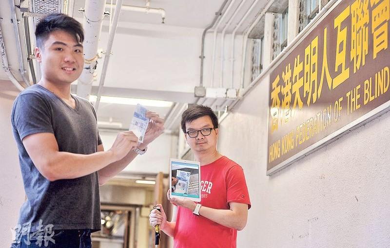 港初創開發 無障礙手機App助盲人