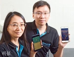 Appus Technology Limited共同創辦人兼市務總裁許翰勰(右)及營運總裁冼慧兒(左)表示,OMyCar結合駕駛者互動互助、駕駛行為分析以及遊戲化設計三大理念,希望有助推動安全駕駛。