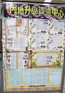 羅教長任教的香島專科學校設有內地升學資源中心,提供各種內地大學的資訊予有意升讀的同學參考。
