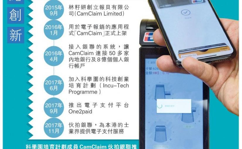 香港受白眼 內地獲青睞 港產App伙銀聯殺入的士支付