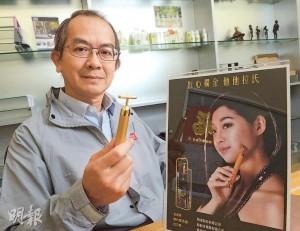 剛達製品有限公司總經理趙善雄認為,該公司在香港製造的「他他拉氏」微震美容黃金棒,在安全、性能和性價比上較日韓和內地品牌產品更佳,希望將來能夠打開外國和內地市場。(攝影 劉焌陶)