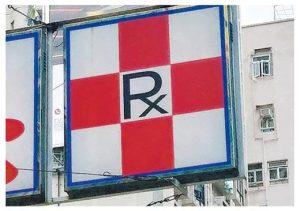 街上見到「藥房」與「藥行」,兩者差別在於藥房招牌有「Rx」標誌,有藥劑師駐場,可配處方藥物;藥行只能出售成藥。