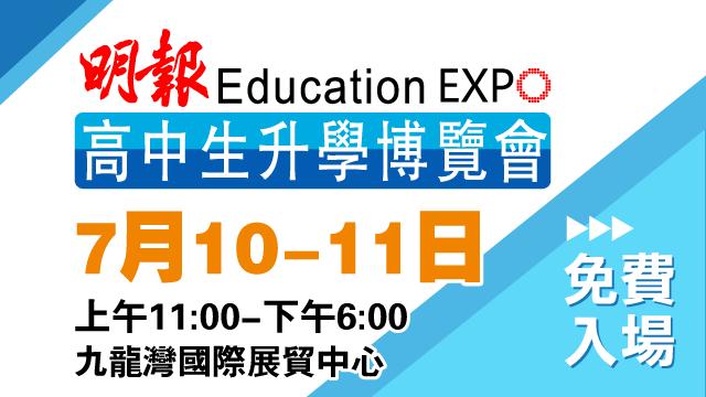 高中生升學博覽會2021